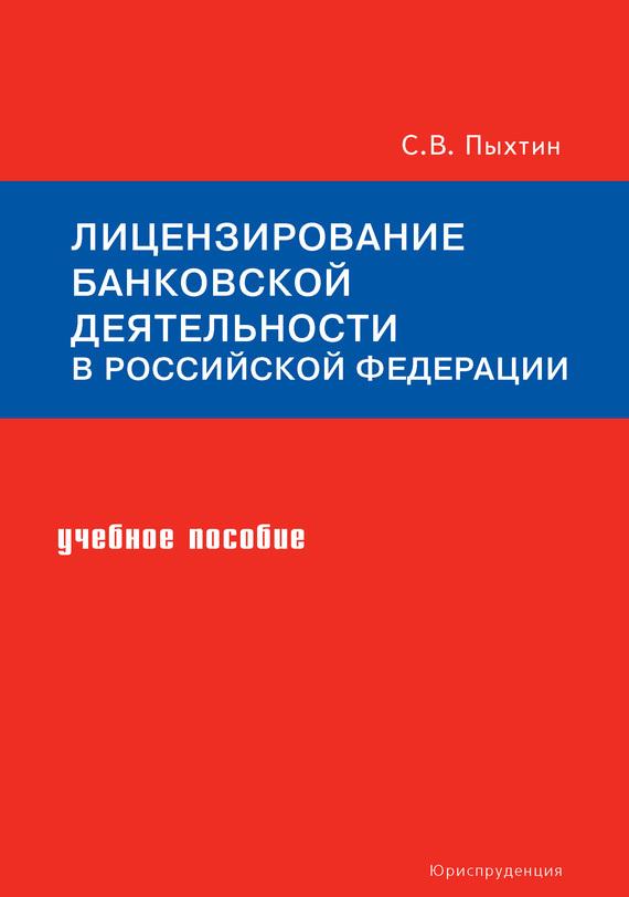 Обложка книги Лицензирование банковской деятельности в Российской Федерации. Учебное пособие
