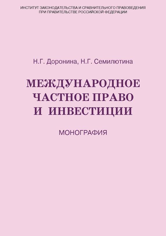 Обложка книги Международное частное право и инвестиции