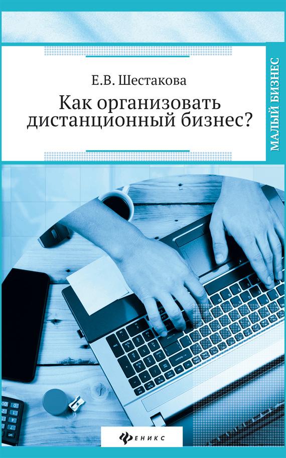 фото обложки издания Как организовать дистанционный бизнес?