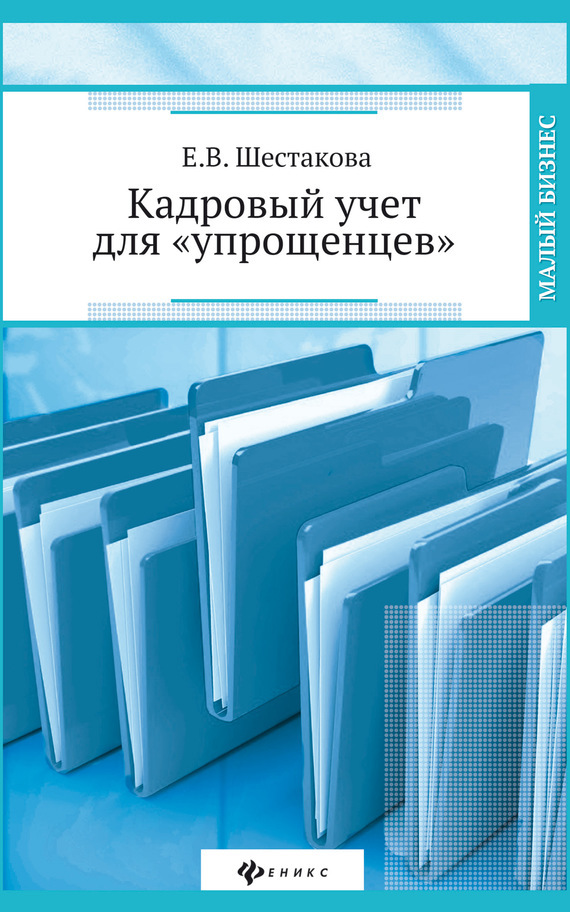 Обложка книги Кадровый учет для «упрощенцев»