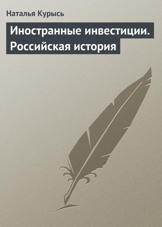Обложка книги Иностранные инвестиции. Российская история