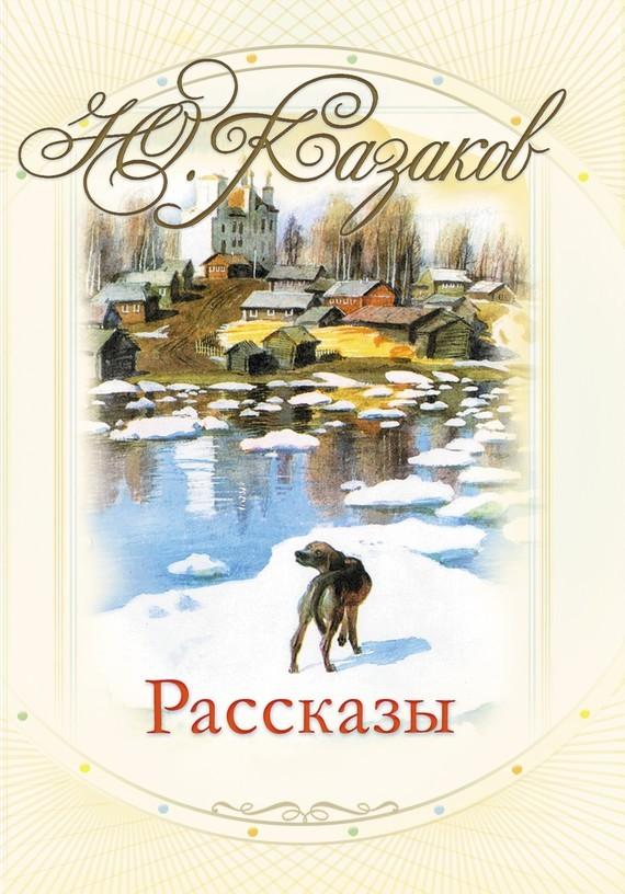Юрий Казаков «Рассказы»