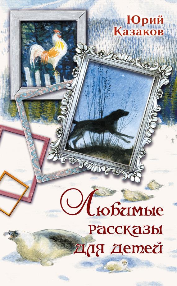 Юрий Казаков «Любимые рассказы для детей»