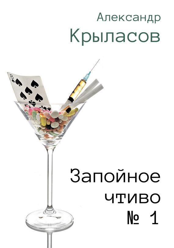 Александр Крыласов «Запойное чтиво № 1»