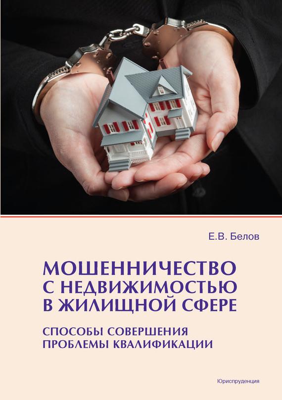 фото обложки издания Мошенничество с недвижимостью в жилищной сфере. Способы совершения, проблемы квалификации
