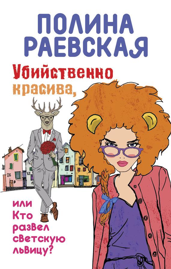 Полина Раевская «Убийственно красива, или Кто развел светскую львицу»