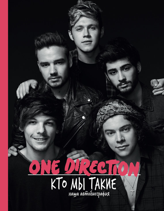 One Direction. Кто мы такие – One Direction