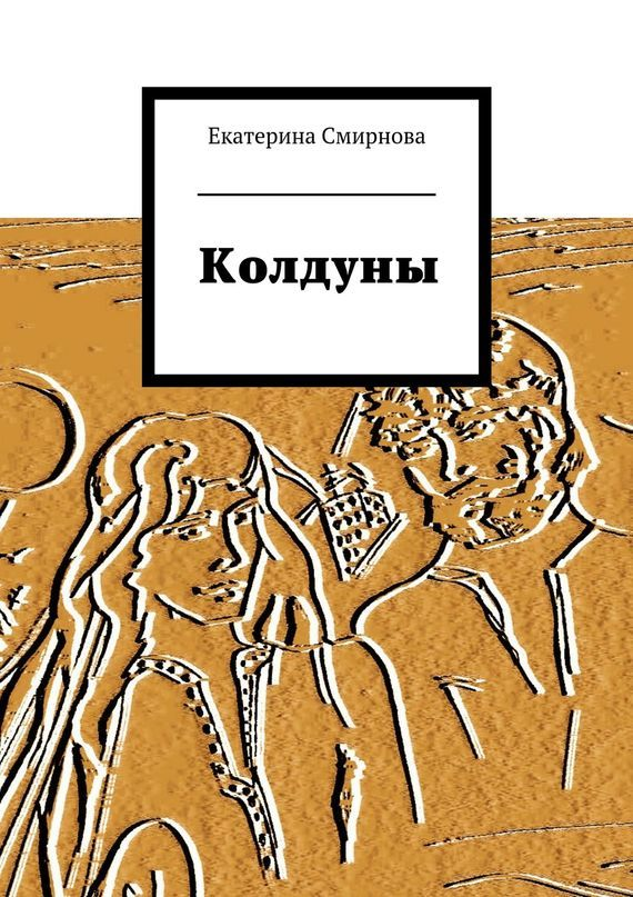 Екатерина Смирнова «Колдуны»