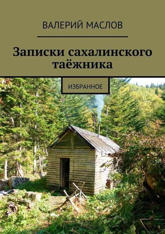 Валерий Маслов «Записки сахалинского таёжника. Избранное»