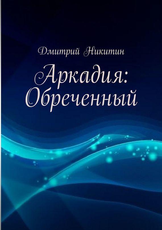 Дмитрий Никитин «Аркадия: Обреченный»