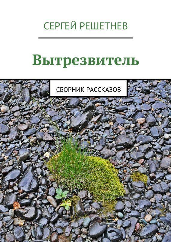 Сергей Решетнёв «Вытрезвитель»