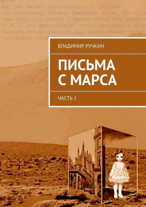 Владимир Ручкин «Письма с Марса. Часть 1»