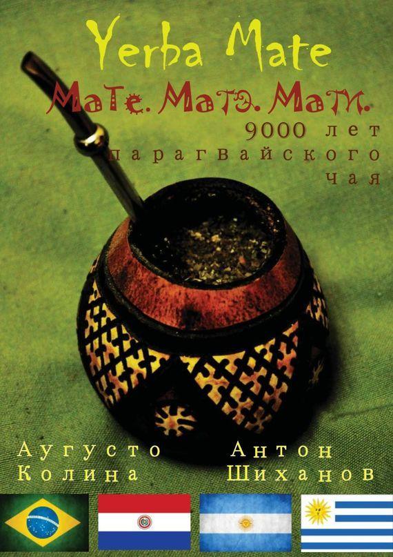 Аугусто Колина, Антон Шиханов «Yerba Mate: Мате. Матэ. Мати. 9000 лет парагвайского чая»