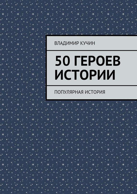 Владимир Кучин «50 героев истории»