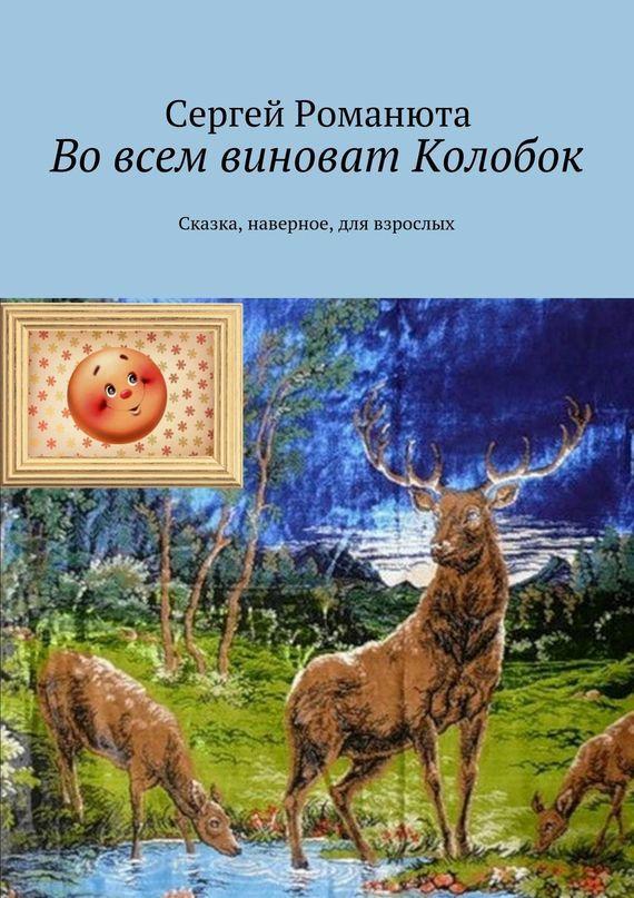 Сергей Романюта «Во всем виноват Колобок»