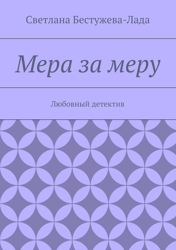 Светлана Бестужева-Лада «Мера за меру»