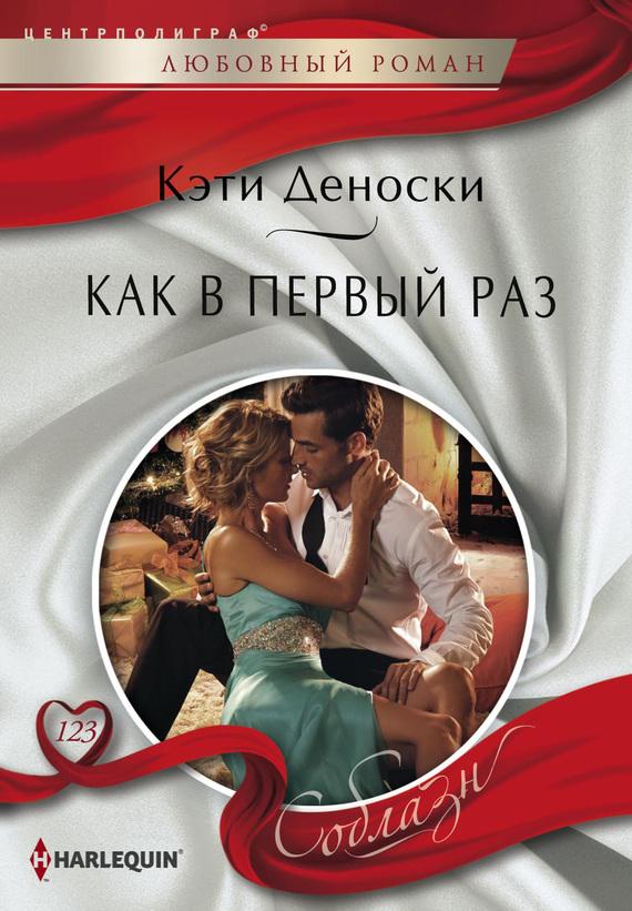 Кэти Деноски «Как в первый раз»