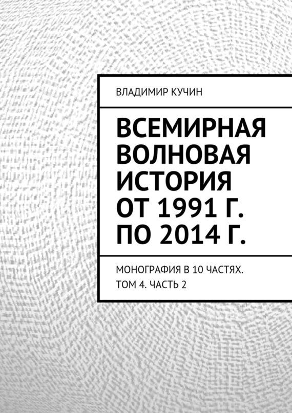 Владимир Кучин «Всемирная волновая история от 1991 г. по 2014 г.»