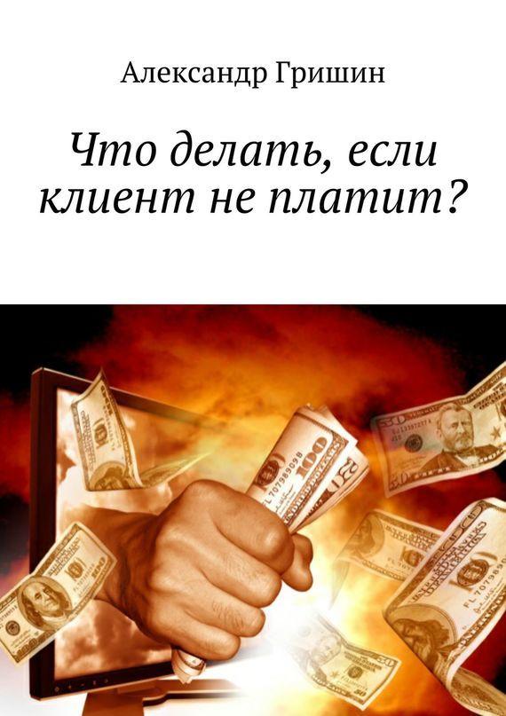 Что делать, если клиент неплатит?