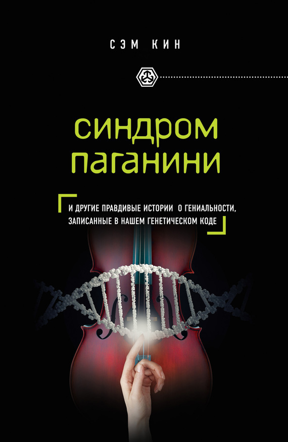 Сэм Кин «Синдром Паганини и другие правдивые истории о гениальности, записанные в нашем генетическом коде»