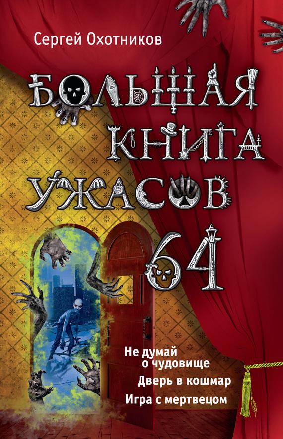 Сергей Охотников «Большая книга ужасов – 64 (сборник)»