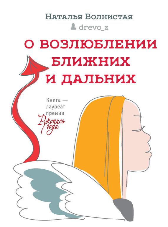 Наталья Волнистая «О возлюблении ближних и дальних»