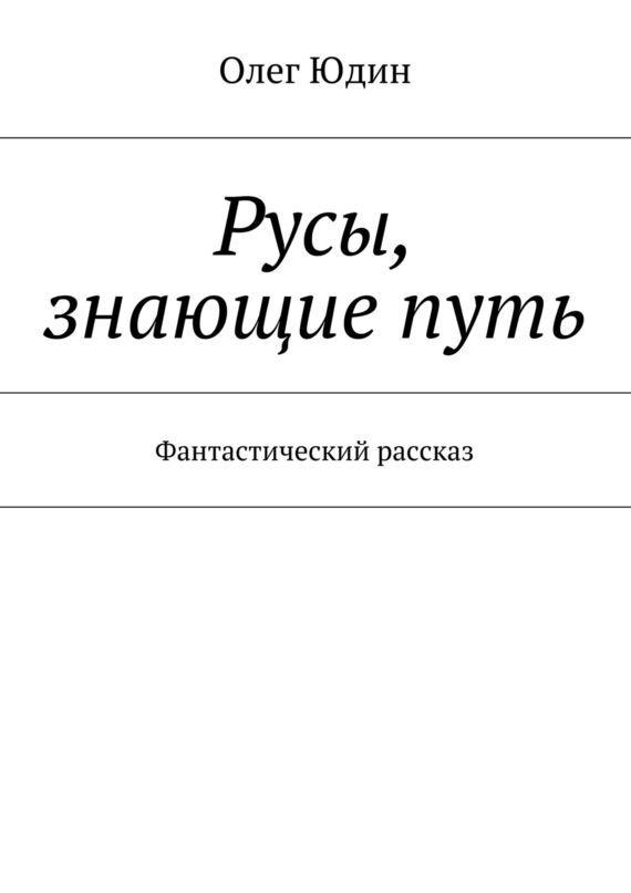 Олег Юдин «Русы, знающие путь»