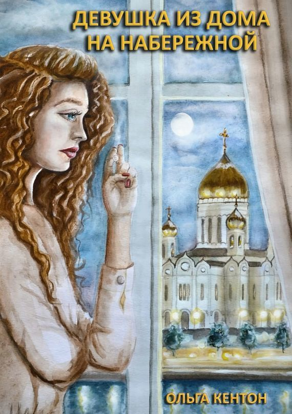 Ольга Кентон «Девушка из дома на набережной»