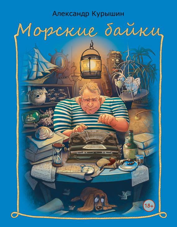 Александр Курышин «Морские байки»