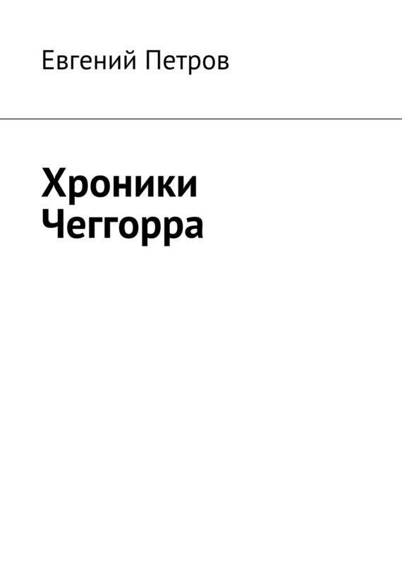 Евгений Петров «Хроники Чеггорра»