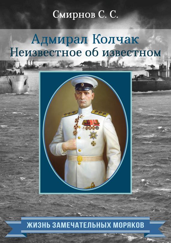 Сергей Смирнов «Адмирал Колчак. Неизвестное об известном»