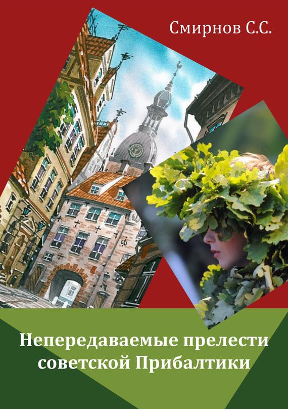 Сергей Смирнов «Непередаваемые прелести советской Прибалтики (сборник)»