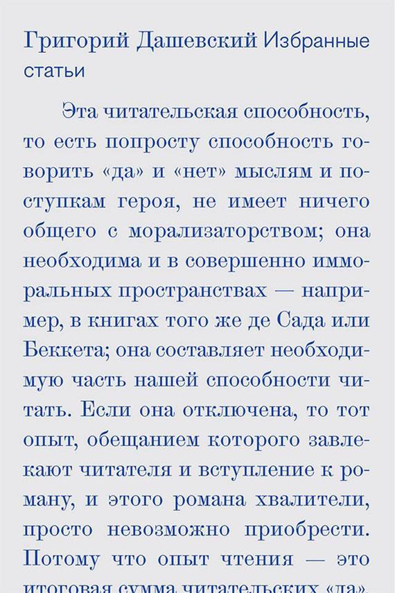 Григорий Дашевский, Елена Нусинова «Избранные статьи»