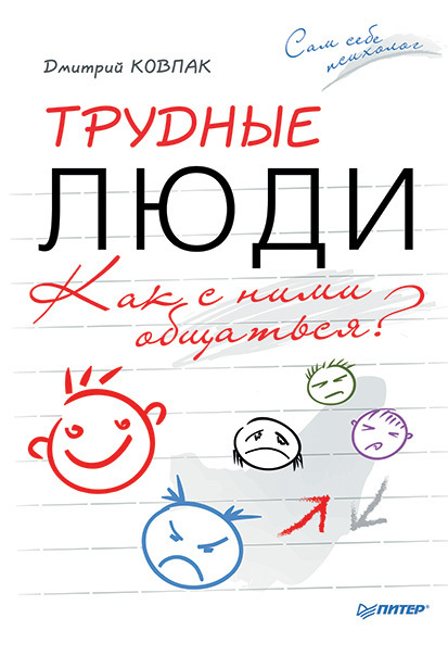 Дмитрий Ковпак «Трудные люди. Как с ними общаться?»
