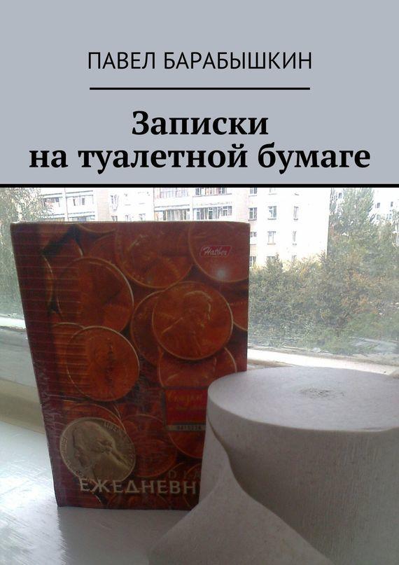 Павел Барабышкин «Записки на туалетной бумаге»