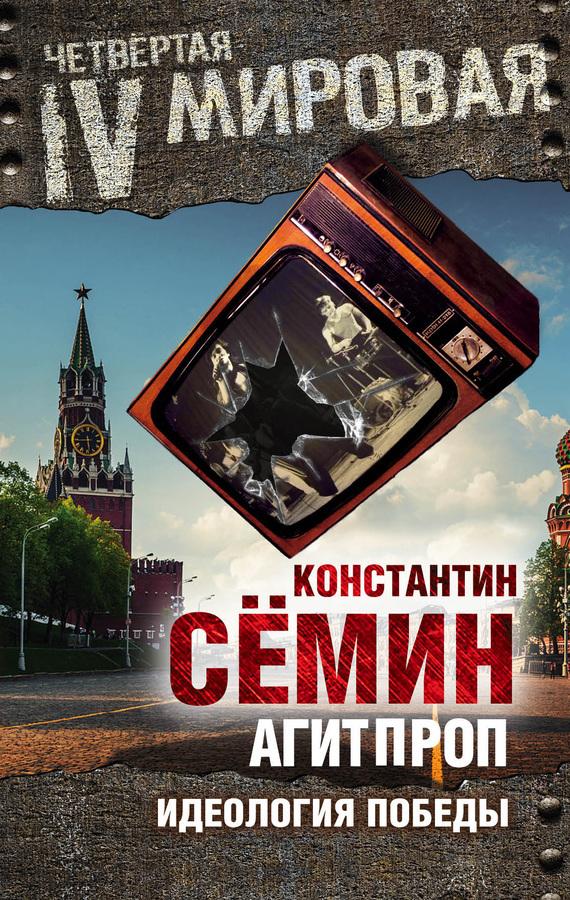 Константин Сёмин «Агитпроп. Идеология победы»