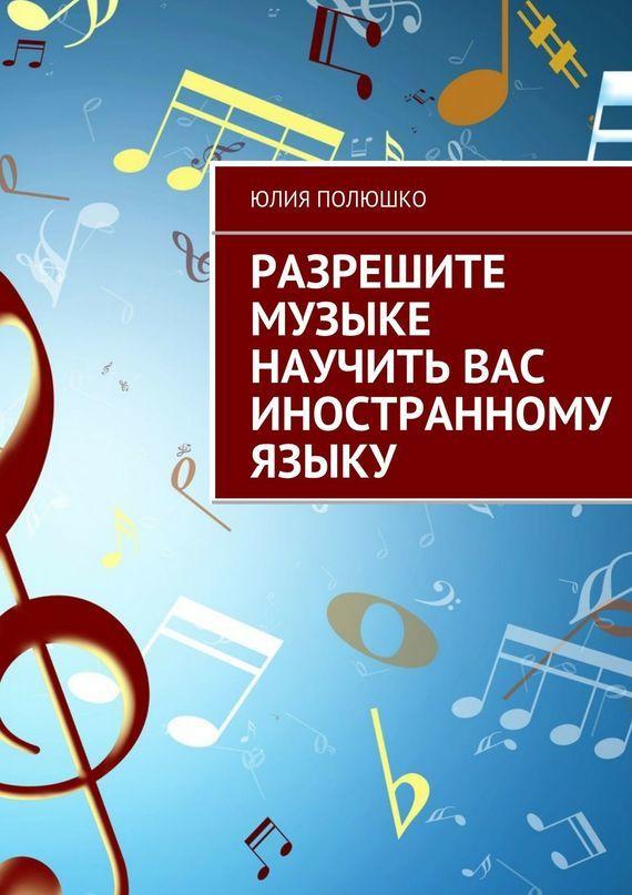 Юлия Полюшко «Разрешите музыке научить Вас иностранному языку»