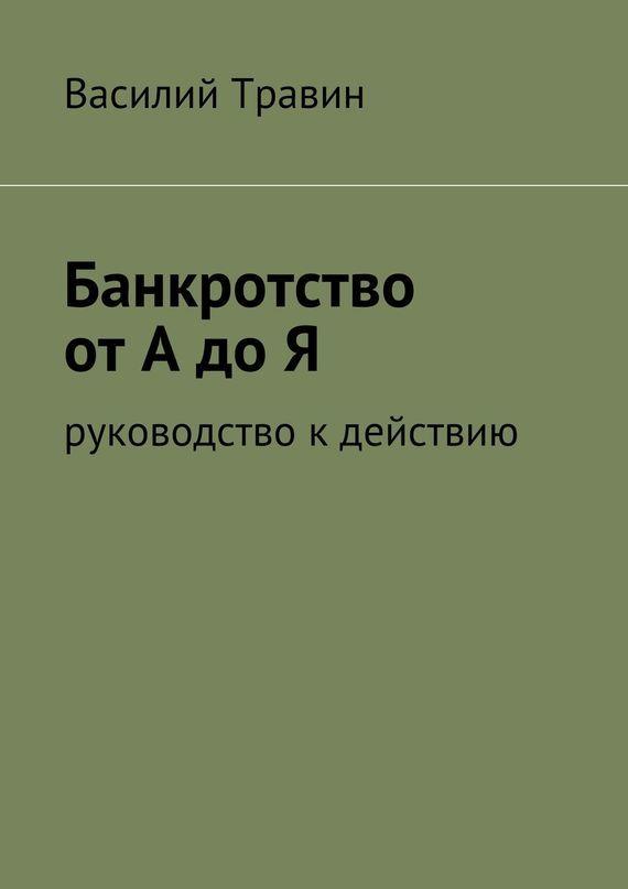 Василий Травин «Банкротство от А до Я»