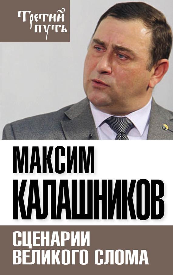 Максим Калашников «Сценарии великого слома»