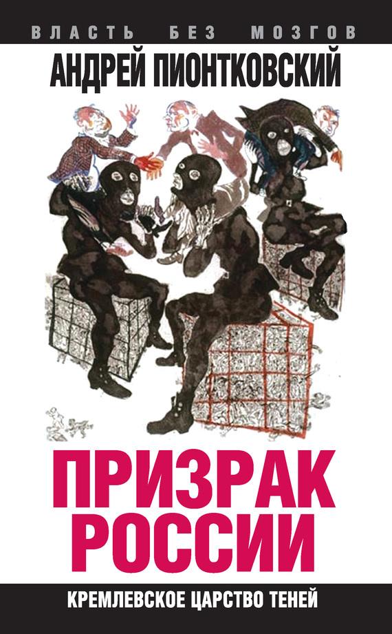 Андрей Пионтковский «Призрак России. Кремлевское царство теней»