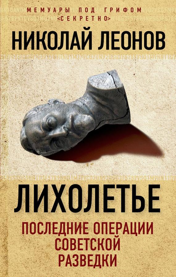Николай Леонов «Лихолетье: последние операции советской разведки»