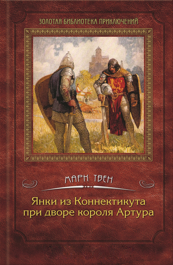 Янки при Дворе Короля Артура скачать
