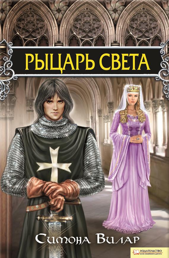 Симона Вилар «Рыцарь света»