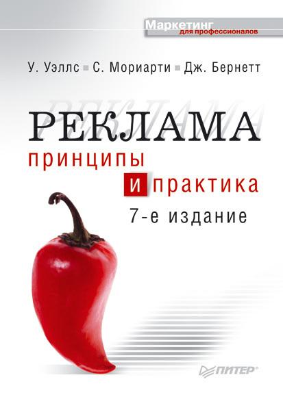 Уильям Уэллс «Реклама. Принципы и практика»