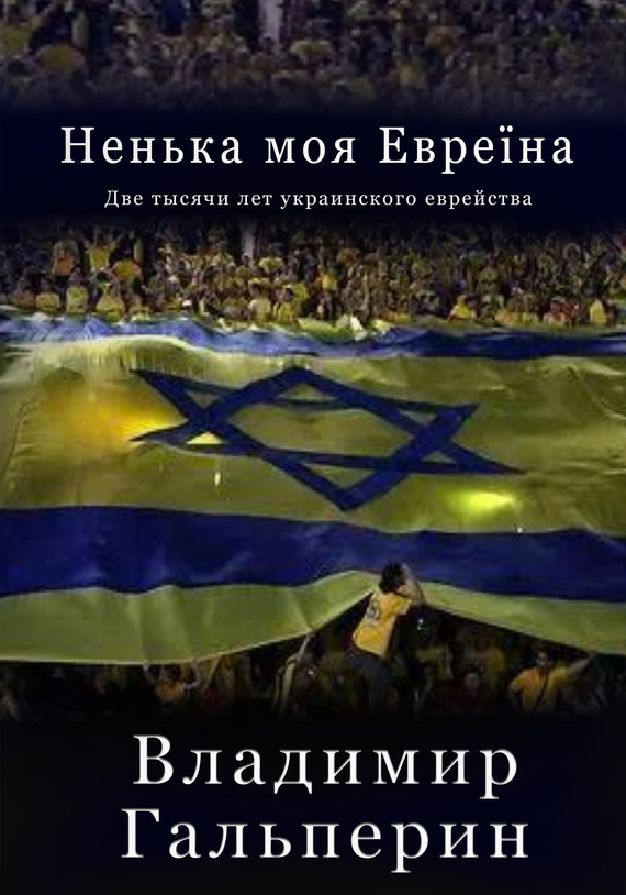 Владимир Гальперин «Ненька моя Евреïна»