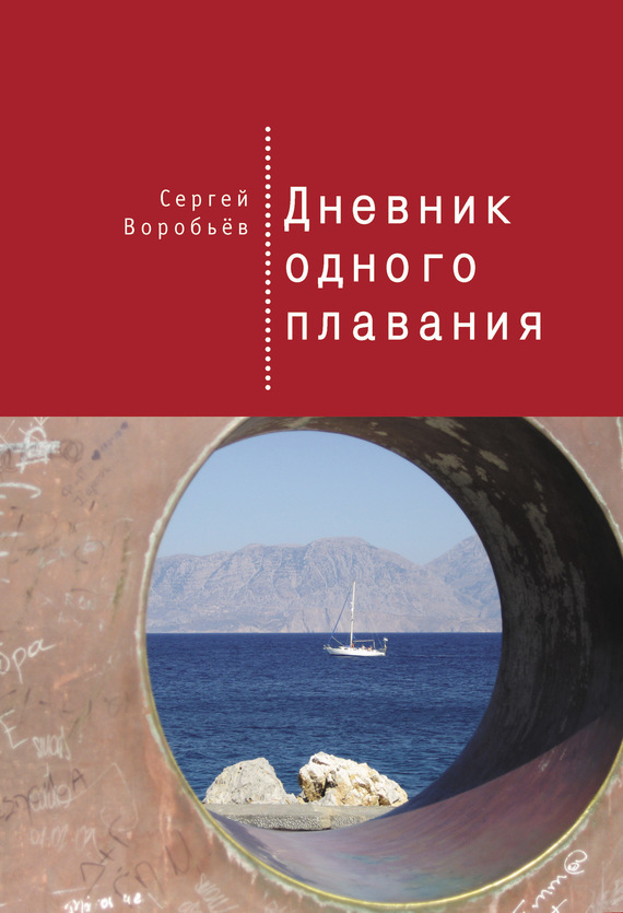 Сергей Воробьев «Дневник одного плавания»