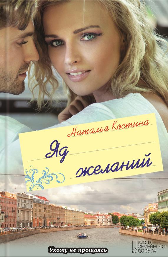 Наталья Костина «Яд желаний»