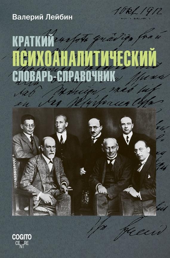 Валерий Лейбин «Краткий психоаналитический словарь-справочник»