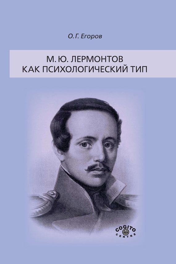 Олег Егоров «М. Ю. Лермонтов как психологический тип»