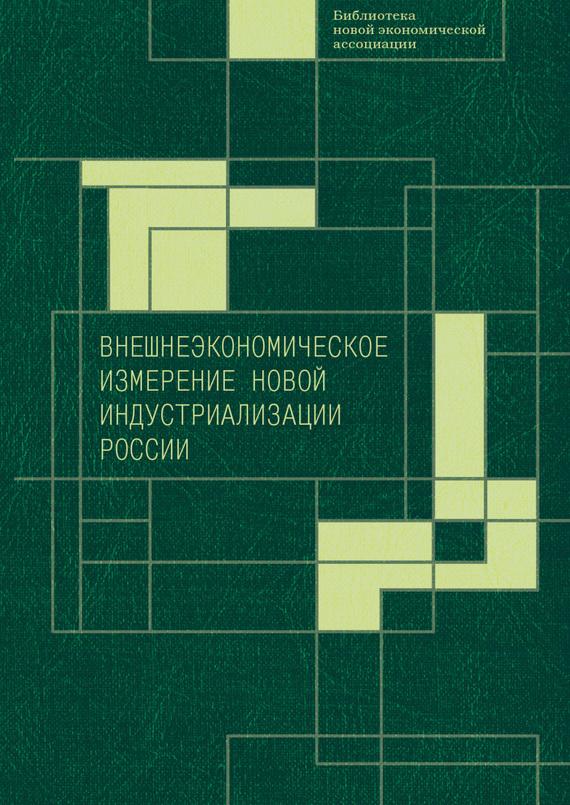 Обложка книги Внешнеэкономическое измерение новой индустриализации России
